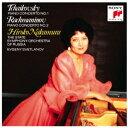 中村紘子/チャイコフスキー:ピアノ協奏曲第1番&ラフマニノフ:ピアノ協奏曲第2番