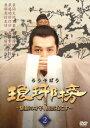 琅邪榜〜麒麟の才子、風雲起こす〜 DVD−BOX2
