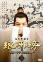琅邪榜〜麒麟の才子、風雲起こす〜 DVD-BOX3