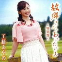 工藤あやの/故郷さん、あいたいよ〜特別盤〜(DVD付)