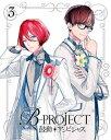 B−PROJECT〜鼓動*アンビシャス〜 3(完全生産限定版)