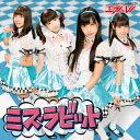 Idol Name: A Line - エラバレシ/ミス・ラビット(通常盤B)