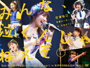 SKE48/みんな、泣くんじゃねえぞ。宮澤佐江卒業コンサートin 日本ガイシホール