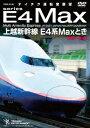 上越新幹線 E4系MAXとき(東京〜新潟)