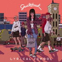 偶像名: Ra行 - lyrical school/guidebook