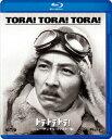 トラ・トラ・トラ!(Blu-ray Disc)