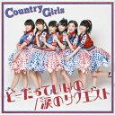 Idol Name: Ka Line - カントリー・ガールズ/どーだっていいの/涙のリクエスト(初回生産限定盤D)(DVD付)
