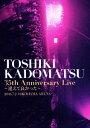 角松敏生/「TOSHIKI KADOMATSU 35th Anniversary Live〜逢えて良かった〜」2016.7.2 YOKOHAMA ARENA(通常盤)