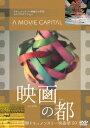 CD, DVD, 樂器 - 映画の都 山形国際ドキュメンタリー映画祭'89