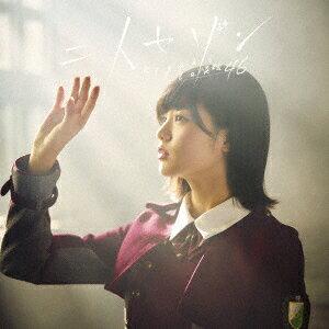 欅坂46/二人セゾン(TYPE−A)(DVD付)...:ebest-dvd:14433906