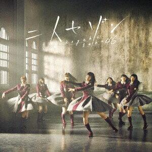 欅坂46/二人セゾン(TYPE−B)(DVD付)...:ebest-dvd:14433907