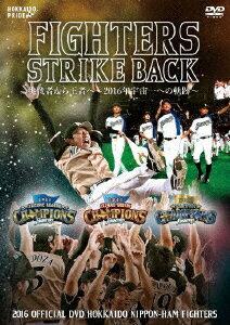 北海道日本ハムファイターズ/2016 OFFICIAL DVD HOKKAIDO NIPPON−HAM FIGHTERS 『FIGHTERS STRIKE BACK 挑戦者から王者へ〜2016年宇宙一への軌跡』