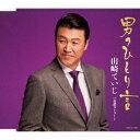 山崎ていじ/歌手生活20周年記念曲 男のひとり言