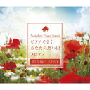 楽天イーベストCD・DVD館角聖子/ピアノできく あなたの思い出メロディ(昭和編ベスト50)