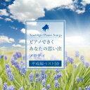 楽天イーベストCD・DVD館角聖子/ピアノできく あなたの思い出メロディ(平成編ベスト50)