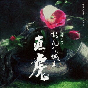 TVサントラ/NHK大河ドラマ「おんな城主 直虎」 音楽虎の巻 イチトラ[Blu-spec CD2]