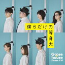 Goose house/僕らだけの等身大(初回生産限定盤)(DVD付)
