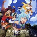 TVアニメ「この素晴らしい世界に祝福を!2」オープニング・テーマ「TOMORROW」(通常盤)