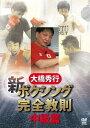 大橋秀行/大橋秀行 ボクシング 新!完全教則 中級篇