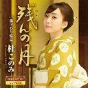 杜このみ/残んの月(黄盤)(DVD付)