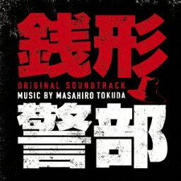 日本テレビ×WOWOW×hulu共同制作 ドラマ「銭形警部」 オリジナル・サウンドトラック