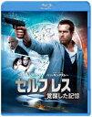 セルフレス/覚醒した記憶 ブルーレイ&DVDセット
