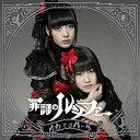 Idol - イケてるハーツ/罪証のルシファー(通常盤B)