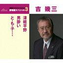 吉幾三/通信カラオケDAM 愛唱歌スペシャル3 津軽平野/男酔い/と も 子