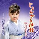 樂天商城 - 中川よし子/じょんから津軽