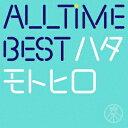 秦基博/All Time Best ハタモトヒロ(通常盤)