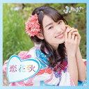 Idol Name: Ha Line - ふわふわ/チアリーダー/恋花火(佐伯茉央ソロジャケットver)