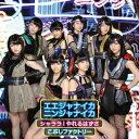 偶像名: Ka行 - こぶしファクトリー/シャララ!やれるはずさ/エエジャナイカ ニンジャナイカ(初回生産限定盤B)(DVD付)