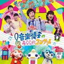 CD NHK「おかあさんといっしょ」ファミリーコンサート 音楽博士のうららかコンサート