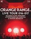オレンジレンジ/『ORANGE RANGE LIVE TOUR 016?017 ?おかげさまで15周