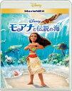 [期間限定特別価格]モアナと伝説の海 MovieNEX ブルーレイ+DVDセット[セール期間: