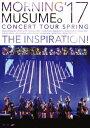 モーニング娘。'17/モーニング娘。'17 コンサートツアー春 〜THE INSPIRATION!〜