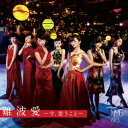 NMB48/難波愛?今、思うこと?(初回生産限定盤Type?N)(DVD付)