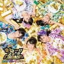 偶像名: Ya行 - たこやきレインボー/まねー!!マネー!?Money!!(B)