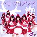 偶像名: Ya行 - 妖ベックス連合軍/ハロ・クリダンス(GEM ver.)(DVD付)