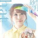 やなぎなぎ/here and there/砂糖玉の月(TVアニメ「キノの旅 -the Beautiful World- 」OP&EDテーマ)(初回限定盤)(DVD付)