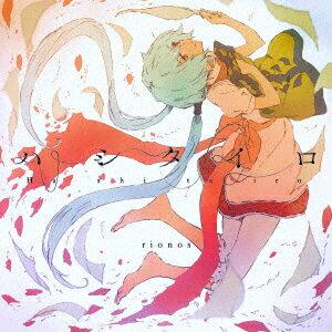 rionos/TVアニメ『クジラの子らは砂上に歌う』ED主題歌「ハシタイロ」