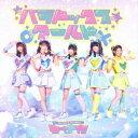 Idol Name: Wa Line - わーすた/パラドックス ワールド(Blu−ray Disc付)