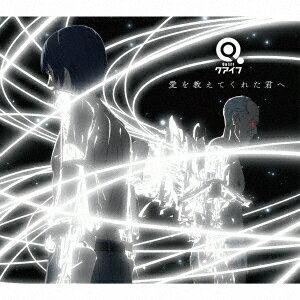 クアイフ/愛を教えてくれた君へ(期間生産限定盤)(DVD付)