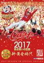広島東洋カープ/CARP2017熱き闘いの記録 V8特別記念版 〜新・黄金時代〜(Blu−ray Disc)