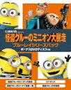 怪盗グルーのミニオン大脱走 ブルーレイシリーズパック ボーナスDVDディスク付き(初回生産限定版)(Blu−ray Disc)