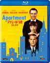 アパートの鍵貸します(Blu−ray Disc)