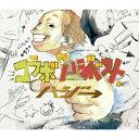 ハジ→/コラボ de ハジベスト。(初回限定盤)(DVD付)...