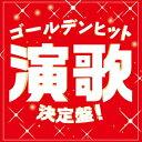 オムニバス/ゴールデンヒット演歌決定盤!