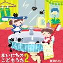 東京ハイジ/まいにちのこどもうた2~あそべる!おどれる!キュートな子育てソング ムシバイキンたいそうつき(通常盤)(DVD付)