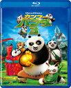 カンフー・パンダ3(Blu-ray Disc)